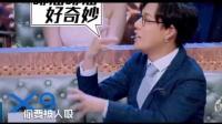 火星情报局: 下辈子, 我希望我能做个果冻 刘维: 喔你想被人吸?