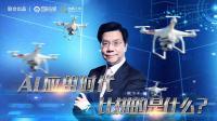 AI应用时代,中国可以和美国平起平坐