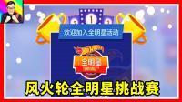 ★CATS★风火轮50周年! 火辣小跑车的全明星挑战赛! ★173★喵星大作战