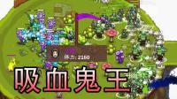 【逍遥小枫】巨型领地, 讨伐吸血鬼王伏尔泰!   环形帝国 #18