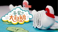 趣味创意手工: 冬天闲置手套做大白鹅玩偶 幼儿园创意手工教程