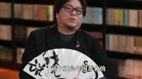 晓松奇谈: 高晓松谈外交官学院最没出息的毕业生