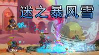 【逍遥小枫】争夺神灯! 石化娜迦与暗影长矛手!   剑与勇士2 #7