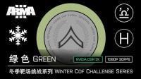 【ARMA3】希腊冬季靶场挑战: 绿色 Winter COF Challenge: Green