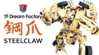 KL变形金刚玩具分享377 TF梦工厂 钢爪 STEELCLAW