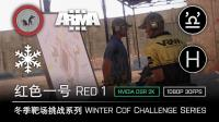【ARMA3】希腊冬季靶场挑战: 红色一号 Winter COF Challenge: Red 1