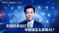 第30集: AI未来,中美无对手?
