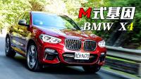 """【中文GO车志】注入""""M式基因""""2018试驾全新一代宝马X4 M40i轿跑SUV"""
