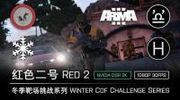 【ARMA3】希腊冬季靶场挑战: 红色二号 Winter COF Challenge: Red 2