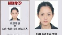 """""""高颜值女嫌疑人"""" 卿晨璟靓已于28日自首"""
