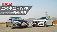 运动中型车的PK 闫闯对比试驾天籁&雅阁