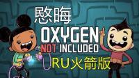 68期 debug演示开发金属泉(二)【愍晦】《缺氧》RU火箭版