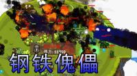 【逍遥小枫】肉盾流的互冲, 钢铁傀儡军团!   环形帝国 #21