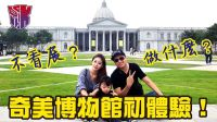 KL生活Vlog 台南奇美博物館初體驗!到博物館除了看展還能幹嘛?