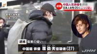 头条:蒋劲夫东京自首 日本电视台报道进警局画面