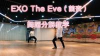 【Bobylien舞蹈教室】 EXO The Eve 前夜舞蹈分解教学
