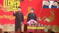 张番刘铨淼 10月25日新街口晚场相声《妙手回春》全本上集
