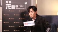 朱一龙:我胜负欲有点强 做艺人不怕被误解