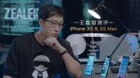 苹果的尊严之战 王自如测评iPhone XS Max