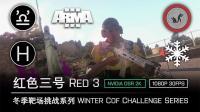 【ARMA3】希腊冬季靶场挑战: 红色三号 Winter COF Challenge: Red 3