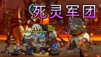 【逍遥小枫】召唤流才是王道! 死灵法师军团降临! | 剑与勇士2 #8