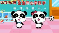 宝宝开心学汉字01 汉语拼音学习 亲子早教 宝贝开心学汉字拼音 宝宝巴士教育