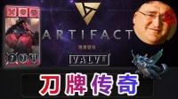 01★Artifact★刀牌传奇★新手上路