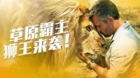 """草原""""狮语者""""竟和狮子亲密拥吻? 猎杀狮子场面残忍在南非竟合法?"""