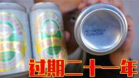 21岁的啤酒味道怎么样? 和现在的啤酒差距究竟又多大呢?