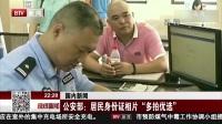 """公安部:居民身份证相片""""多拍优选"""" 晚间新闻报道 20181129"""