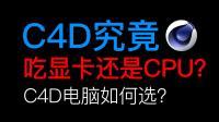 【亲测】C4D究竟耗显卡还是CPU? C4D电脑如何选?