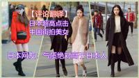 日本网站超高点击的中国街拍美女评论翻译: 中国美女水平比日本高? 为啥中国人手长腿长?