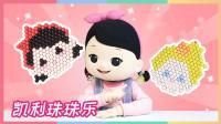 小凯利的水魔珠卡通娃娃头像制作玩具游戏 | 凯利和玩具朋友们 CarrieAndToys