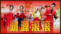 2019 贺岁专辑 [新年快乐我的爱] 钟盛忠 钟晓玉 M-Girls阿妮 八大巨星郭美君《财源滚滚》官方HD MV大首播