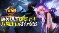 王者荣耀: 瑶成最容易上手的新英雄, 主2技能有大点大, 连平A都省了?