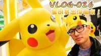 【神叹的Vlog】026: 宝可梦出没南京!
