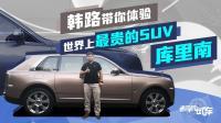 老司机试车: 极致奢华 带你体验世界上最贵的SUV-库里南