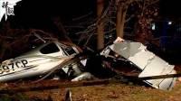 小型飞机大学校园内坠毁