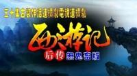 西游记后传无鬼畜版 01