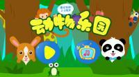 宝宝巴士益智游戏动物乐园喂袋鼠喝奶宝宝巴士动画