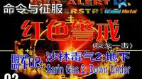 【PC】『红色警戒反戈一击』(盟军02)