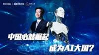 第28集: 执行力!中国会成为AI大国
