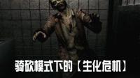 骑砍MOD 【生化危机模式】朱红之恋 第一期
