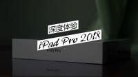 【UNCLE疯人说】iPad Pro 2018深度使用体验