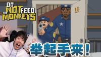 我被警察抓走了! 丨DON'T FEED THE MONKEY(正式版#2)