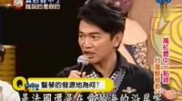 吴宗宪我猜时期经典搞笑时刻, 不愧为综艺天王, 论搞笑我只服他!
