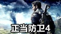 【KO酷】《正当防卫4》攻略01: 雪盲行动 全主线剧情流程实况解说 PS4游戏
