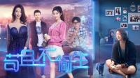 """《苟且不偷生》预告: 6个小人物上演残酷版""""爱情公寓"""""""