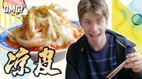 英国美少年在伦敦吃凉皮, 怀念在中国的生活