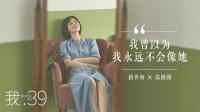 高圆圆读《东京塔》,回忆过世母亲